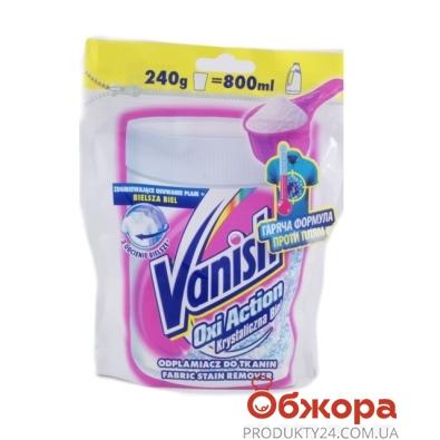 Пятновыводитель Ваниш (Vanish)  Action д/белого 240г пакет – ИМ «Обжора»