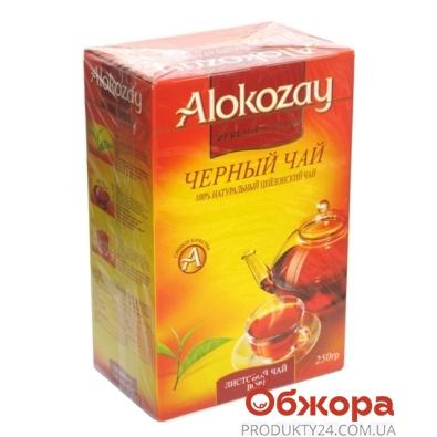 Чай Алокозай (Alokozay) черный крупнолистовой 250 г – ИМ «Обжора»