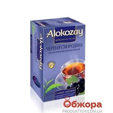 Чай Алокозай (Alokozay) черный с черной смородиной 25 п – ИМ «Обжора»