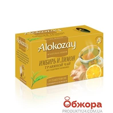 Чай Алокозай (Alokozay) травяной с имбирем и лимоном 25 п – ИМ «Обжора»