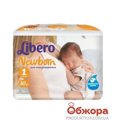 Подгузник Либеро (Libero) Baby  Newborn 1(2-5кг) 30шт – ИМ «Обжора»