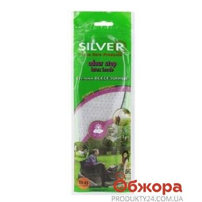 Стельки Сильвер (Silver) Антизапах Актив уголь – ИМ «Обжора»