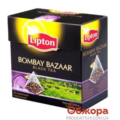 Чай Липтон 20п*пирам Bombay Bazaar – ИМ «Обжора»