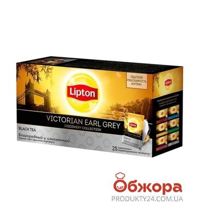 Чай Липтон (Lipton) Victorian Earl Grey 25 п – ИМ «Обжора»