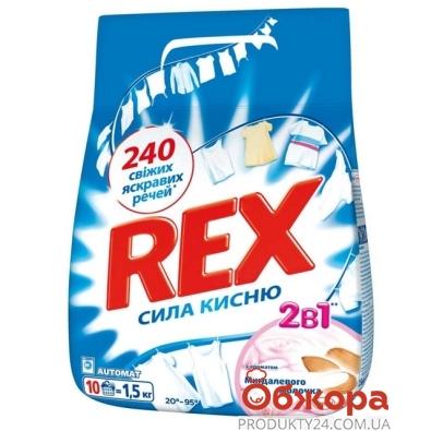 Стиральный порошок Рекс (REX) автомат 2в1 Минд. молочко 1,5 кг – ИМ «Обжора»