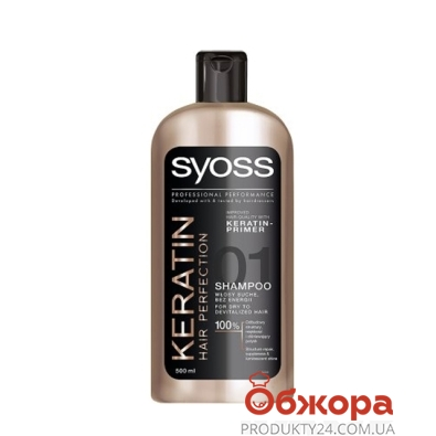 Шампунь Сьёс (Syoss)  Keratin Hair Perfection, 500 мл – ИМ «Обжора»