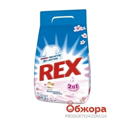 Стиральный порошок Рекс (REX) автомат 2в1 Минд. молочко 3 кг – ИМ «Обжора»