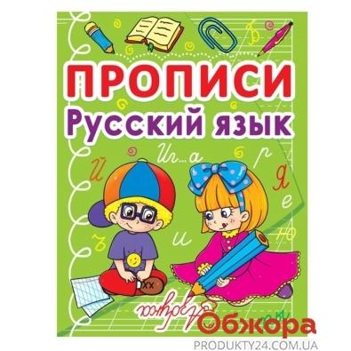 Прописи. Русский язык F00011685 – ИМ «Обжора»