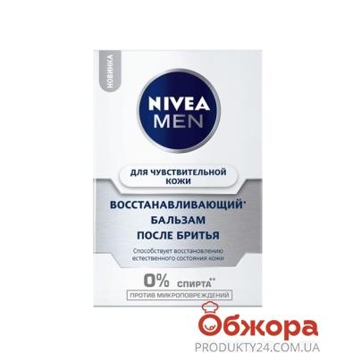 Бальзам после бритья Нивея (Nivea) FOR MEN Восстанавливающий для чувствительной кожи 100 мл – ИМ «Обжора»