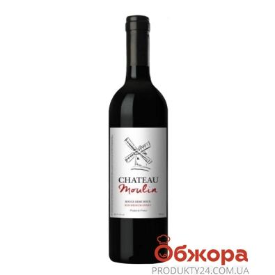 Вино Шато Мулин (Chateau Moulin) красное п/сл 0,75л – ИМ «Обжора»