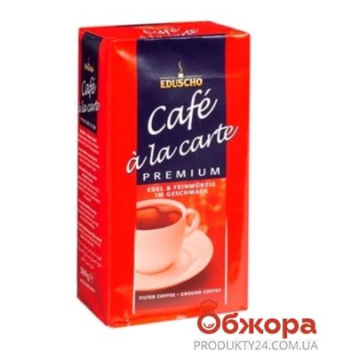 Кофе Эдушо (Eduscho) EDU ALC Premium 500 г – ИМ «Обжора»