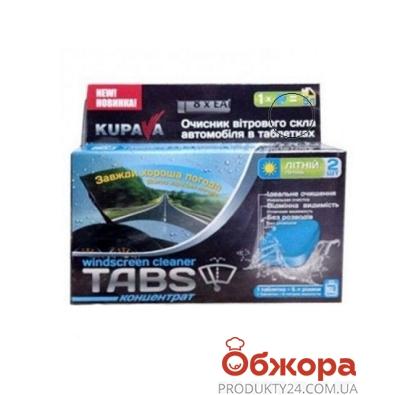 Очиститель ветрового стекла а/м KUPAVA в табл. 2шт. – ИМ «Обжора»