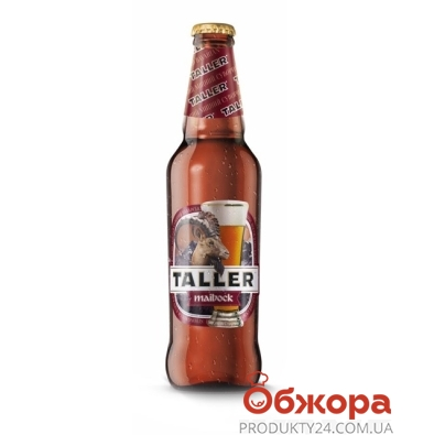 Пиво Таллер (Taller) Майбок 0,5 л – ИМ «Обжора»