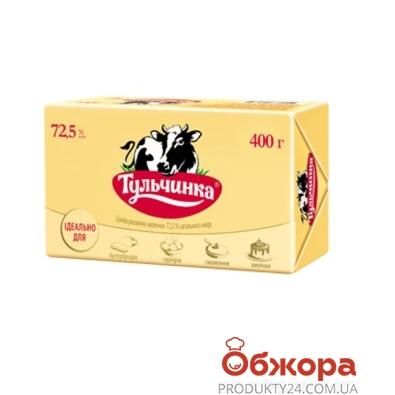 Смесь Тульчинка 72,5% 400г (ГЦ) – ИМ «Обжора»