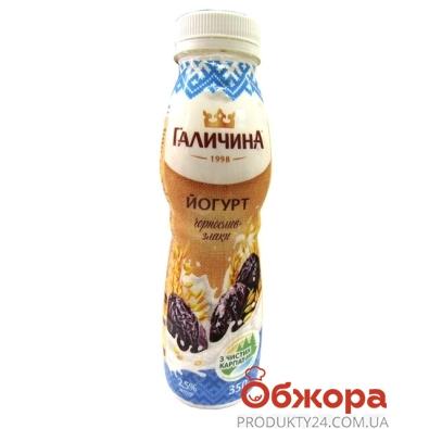 Йогурт Галичина чернослив-злаки 2,5% 350г – ИМ «Обжора»