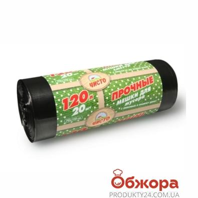 Мешки для мусора Чисто  70*110 120 л. 20 шт.XG – ИМ «Обжора»
