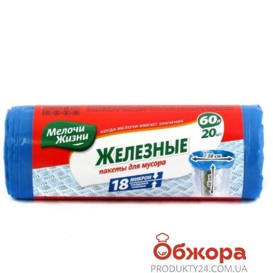 Мешки для мусора Мелочи Жизни 60 л. 20 шт – ИМ «Обжора»