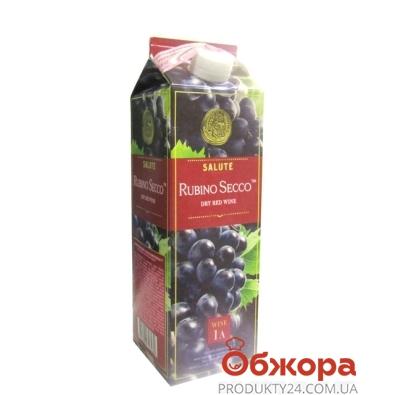 Вино Салюте (Salute) Рубино Секко сухое красное 1 л – ИМ «Обжора»