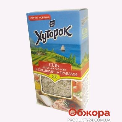 Соль морская Хуторок с травами и специями 200г – ИМ «Обжора»