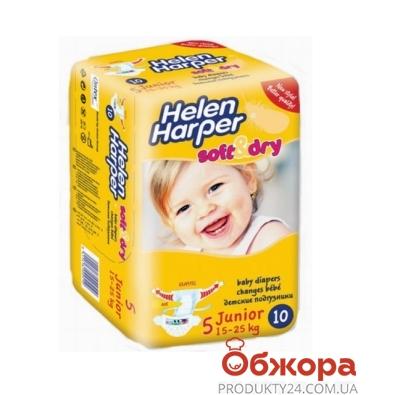 Подгузники Helen Harper Junior (15-25 kg) 10 шт – ИМ «Обжора»