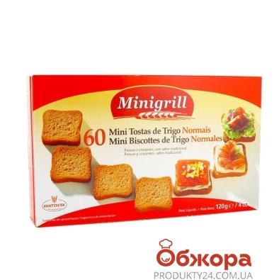 Тосты Минигрилл (Minigrill) 120г пшеничные – ИМ «Обжора»