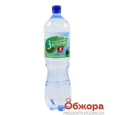 Вода 3 ключа б/газа 1,5 л – ИМ «Обжора»