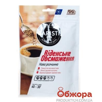 Кофе Баристи (Baristi) Венская Обжарка 60г – ИМ «Обжора»