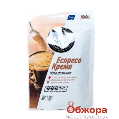 Кофе Баристи (Baristi) Эспрессо Крема 60г – ИМ «Обжора»