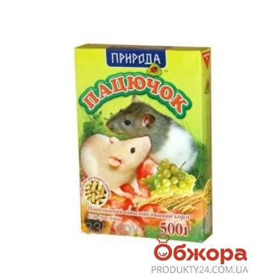 Корм Природа Пацючок 500г – ИМ «Обжора»
