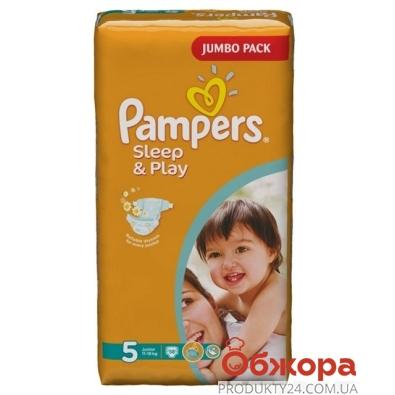 Подгузники  Памперс (Pampers)  Sleep and Play (5) юниор Джамбо 58*2шт – ИМ «Обжора»