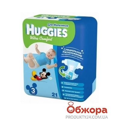 Подгузники Хаггиз (Huggies)  Ультра Комфорт Смолл 3 д/мальч. – ИМ «Обжора»