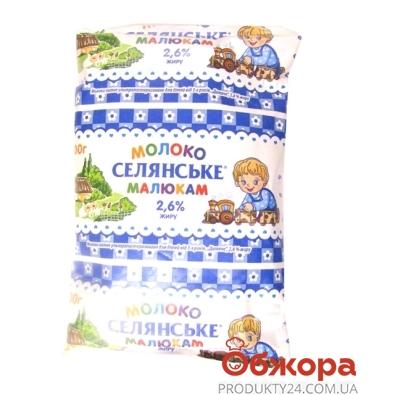 Молоко Селянське 2,5% 900г дитяче(ГЦ) – ІМ «Обжора»