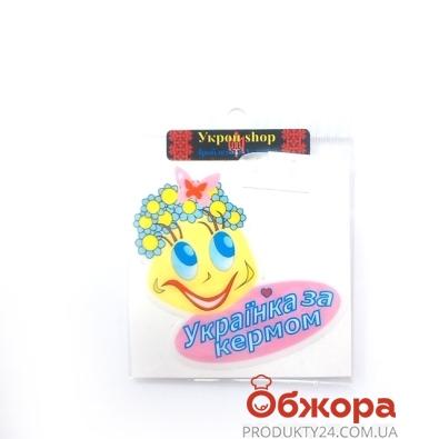 Наклейка Украинец,Украинка мален. – ИМ «Обжора»