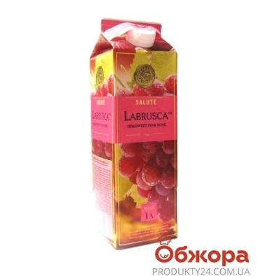 Вино Салюте (Salute) Лабруска розовое п/сл 1 л – ИМ «Обжора»