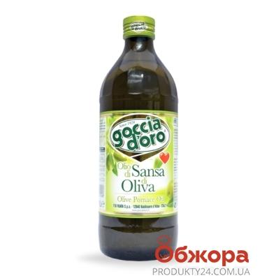 Масло Goccia doro 1л оливковое di Sansa – ИМ «Обжора»
