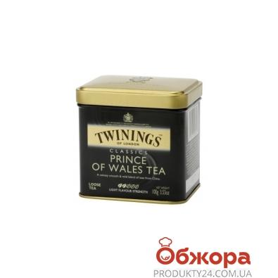 Чай Твайнингс (Twinings) Принц Уэльский 100 г – ИМ «Обжора»