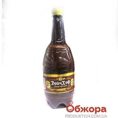 Пиво ДойчХоф Бюргерское 1л – ИМ «Обжора»