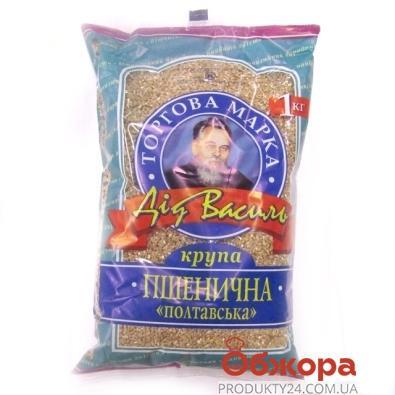 Крупа пшеничная Дед Василь Полтавка 1 кг – ИМ «Обжора»