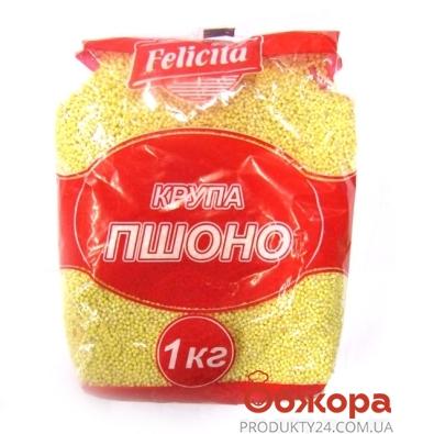 Пшено Феличита (Felicita) 1кг – ИМ «Обжора»