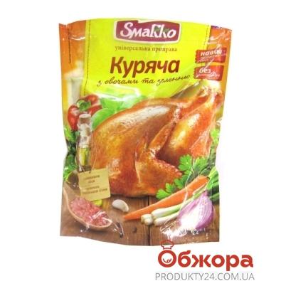 Приправа Смако куриная с овощами 80 г – ИМ «Обжора»