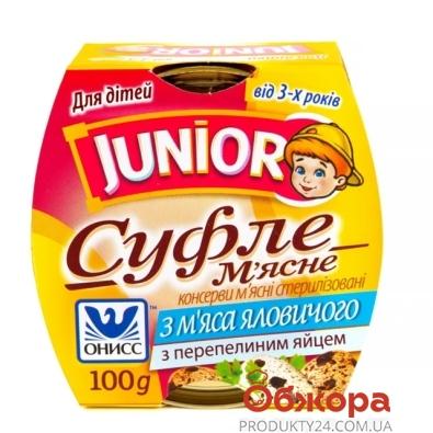 Суфле Онисс Джуниор из мяса говядины с пер.яйцами 100г – ИМ «Обжора»