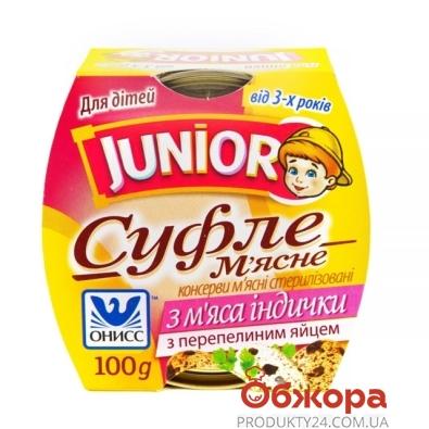 Суфле Онисс Джуниор из мяса индейки с пер.яйцами 100г – ИМ «Обжора»