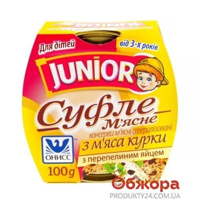 Суфле Онисс Джуниор из мяса курицы с пер.яйцами 100г – ИМ «Обжора»