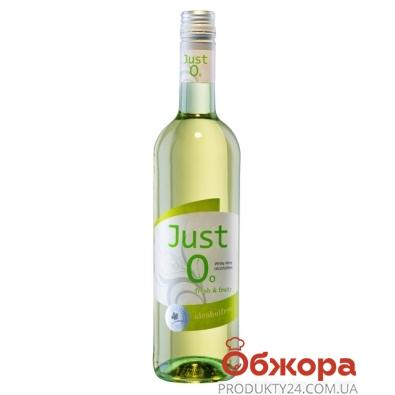 Вино Германия Джаст Фри (Just 0) белое безалкогольное п/сл 0,75 л – ИМ «Обжора»