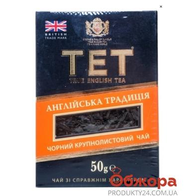 Чай Тет Английская традиция черный 50 г – ИМ «Обжора»