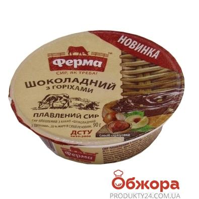 Сыр плавленый Ферма шоколадный с орехами 28% 90 г – ИМ «Обжора»