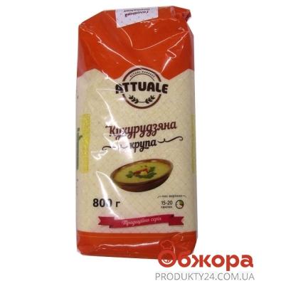 Крупа кукурузная Атуаль (Attuale) 800 г – ИМ «Обжора»