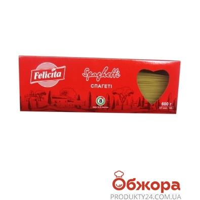 Спагетти Феличита (Felicita) 600 г – ИМ «Обжора»
