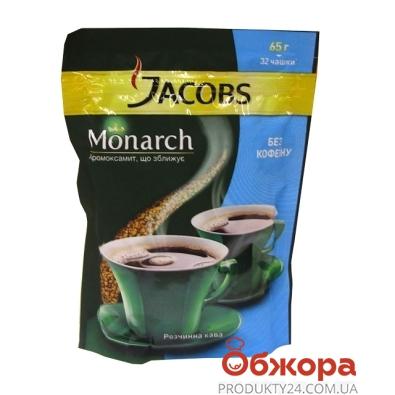 Кофе Якобс (Jacobs) Монарх Без Кофеина 65 г – ИМ «Обжора»