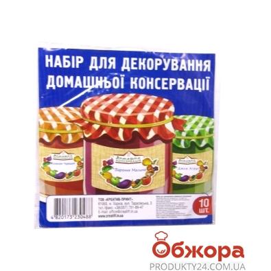 Набор для декорирования Домашней  консервации – ИМ «Обжора»